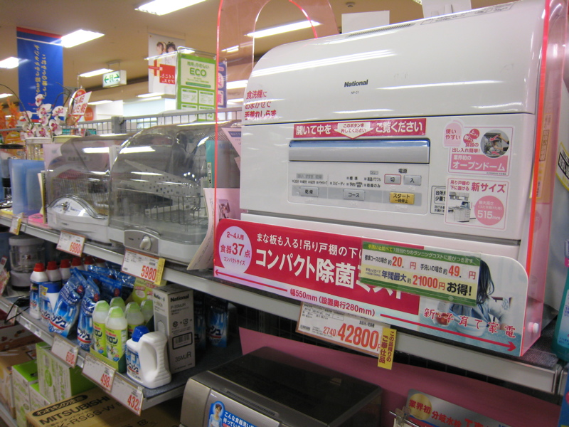 Countertop Dishwasher Japanese : Live from Japan! ? Blog Archive ? Japanese Dishwashers