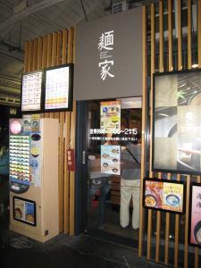 Platform Udon Shop